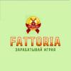 Обзор и отзыв Fattoria: Скам!