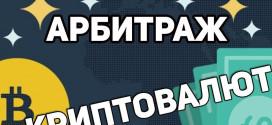 Эксперимент: Арбитраж криптовалютами на кредитные деньги!