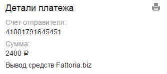 fat_vivod10