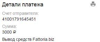 fat_vivod11