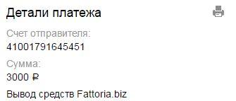 fat_vivod13