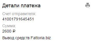 fat_vivod15