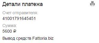 fat_vivod16