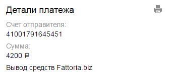 fat_vivod17