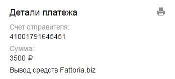 fat_vivod20