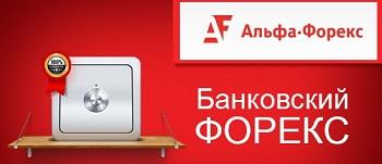 alfa-foreks-bank2